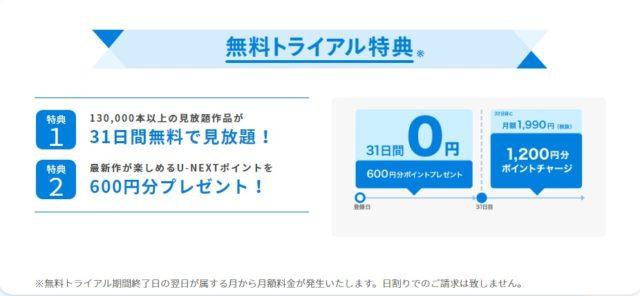 U-NEXT無料