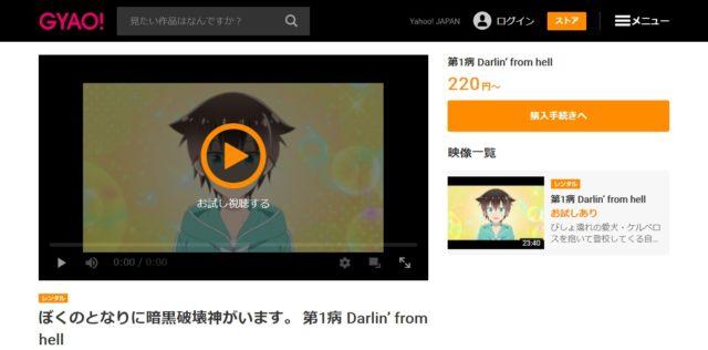 ぼくはかアニメ無料動画1話~最終回を全話フル見逃し配信できるサイトどこ?GYAOで見れない?