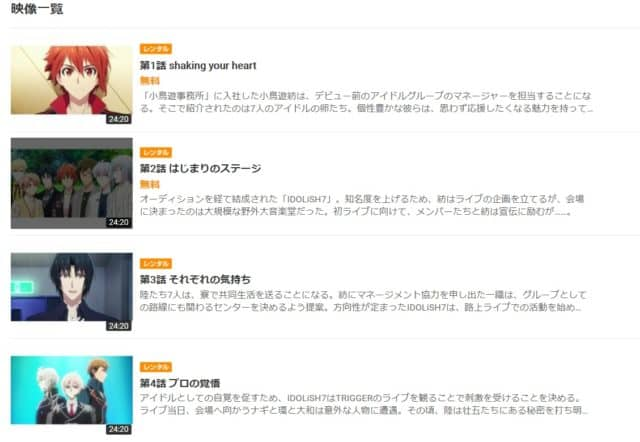 アイドリッシュセブンアニメ無料動画全話フル1話~最終回までの見逃し配信サイトまとめ