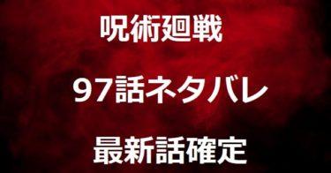 呪術廻戦97話ネタバレ最新確定!粟坂の術式は効果の逆転?ついにダルマ術師撃破!
