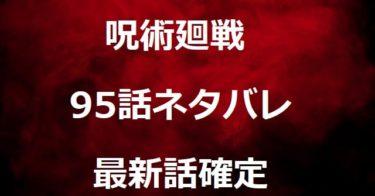 呪術廻戦95話ネタバレ最新確定!パパ黒召喚と猪野の来訪瑞獣が発動