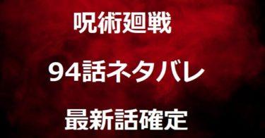 呪術廻戦94話ネタバレ最新確定!3人の呪詛師VS虎杖伏黒猪野