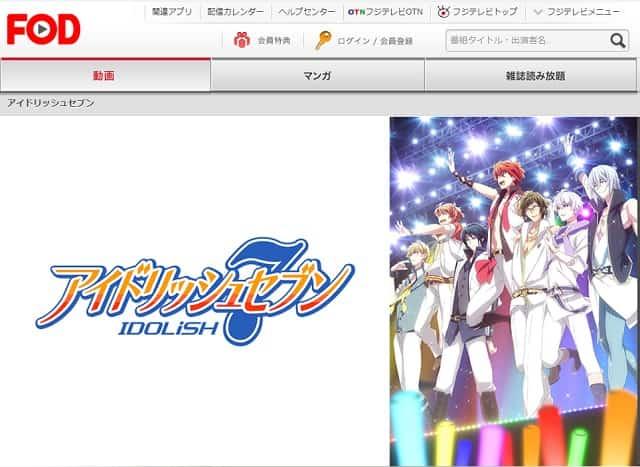 無料 アイドリッシュセブン アニメ