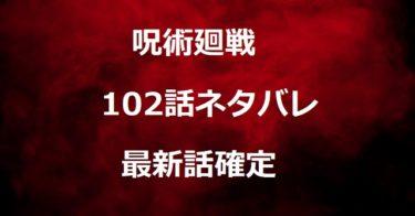 呪術廻戦102話ネタバレ最新確定!憂憂の簡易領域!冥々VS偽夏油が始まる