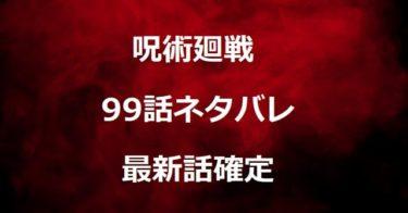 呪術廻戦99話ネタバレ最新確定!釘崎と新田ピンチ!七海がブチ切れ合流
