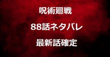 呪術廻戦88話ネタバレ最新確定!五条が漏瑚を追い詰める!改造人間が電車で渋谷に到着