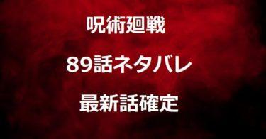 呪術廻戦89話ネタバレ最新確定!五条0.2秒の領域展開!獄門彊が発動!