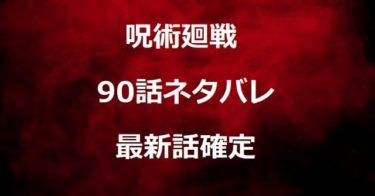 呪術廻戦90話ネタバレ最新確定!五条封印で夏油偽物!ミニメカ丸が窮地救う?