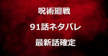 呪術廻戦91話ネタバレ最新確定!五条悟封印完了!ミニメカ丸の作戦指示