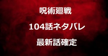 呪術廻戦104話ネタバレ最新話確定!脹相の強さが虎杖とミニメカ丸の策を超える
