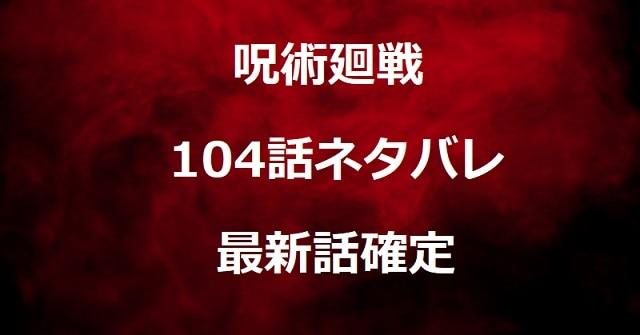 呪術廻戦104話ネタバレ最新話確定!ミニメカ丸覚醒で虎杖をアシスト!