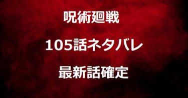 呪術廻戦105話ネタバレ最新確定!張相の存在しない記憶!虎杖は恐怖を呪力へ