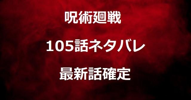 呪術廻戦105話ネタバレ最新確定!