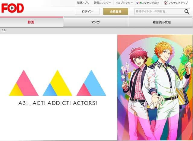 A3アニメ無料動画1話~最終回の全話フル見逃し配信サイトまとめ!AbemaTVは見れない?