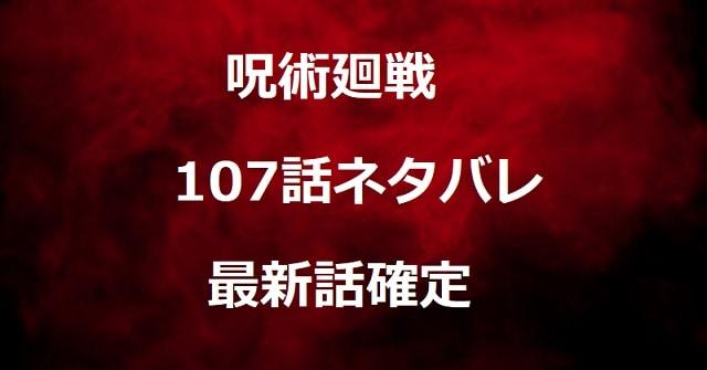 呪術廻戦107話ネタバレ最新確定!禪院直毘人の術式はアニメーション?特級呪霊の領域展開