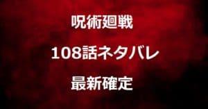 呪術廻戦108話ネタバレ最新確定!禪院直毘人の術式判明で領域展開ある?