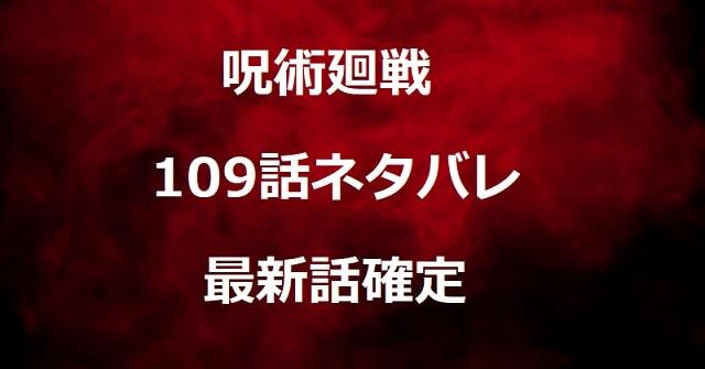 呪術廻戦109話ネタバレ最新確定!禪院甚爾が登場!伏黒が領域に穴をあけるも大ピンチ