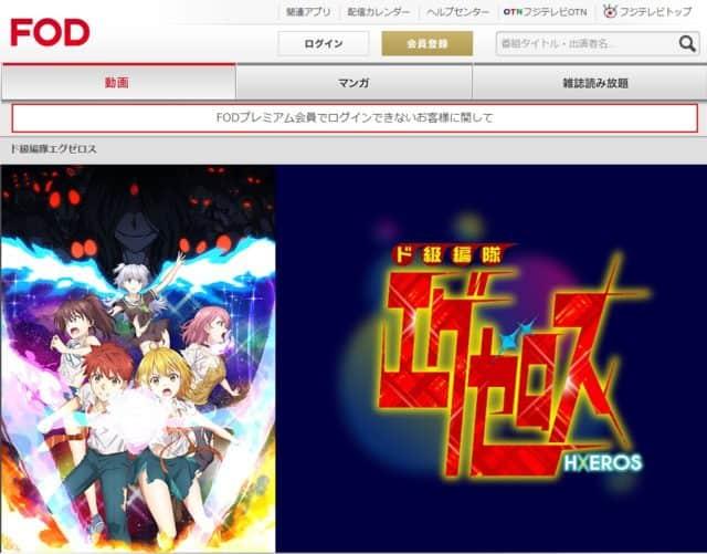 ド級編隊エグゼロスH×EROSアニメ無料動画見逃し配信を全話視聴できるサイトまとめ