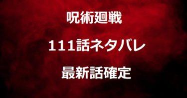 呪術廻戦110話ネタバレ最新話確定!漏瑚の登場で全員敗退!宿儺復活の予兆