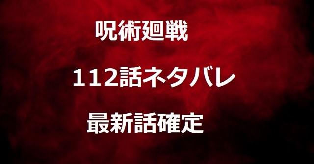 呪術廻戦112話ネタバレ最新話確定!宿儺覚醒でミミナナ死亡!漏瑚と対戦勃発か