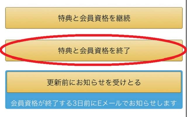 Amazonプライムビデオ解約