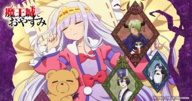 魔王城でおやすみアニメ無料動画見逃し配信を1話~全話フル視聴できる公式サイトまとめ