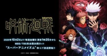 呪術廻戦アニメ1話動画見逃し感想ネタバレ!虎杖のヤバイ身体能力と両面宿儺の復活