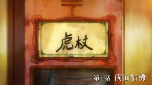 呪術廻戦アニメ1話動画感想ネタバレ!無料見逃し配信フルを公式サイトで全話視聴する方法も紹介