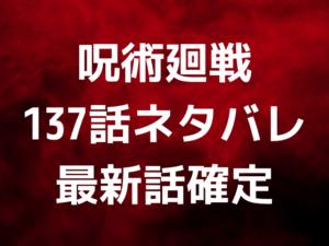 呪術廻戦137話ネタバレ最新話確定!渋谷事変が終わりで新展開?