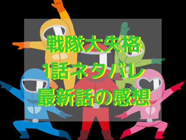 戦隊大失格1話ネタバレ最新話確定!主人公のヒーロー潰し開幕