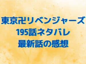 東京卍リベンジャーズ東京卍リベンジャーズ195話ネタバレ最新話の感想!梵天トップは無敵のマイキー佐野万次郎で確定