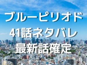 ブルーピリオド41話ネタバレ最新話確定!世田介と八虎が渋谷でオール!同じ青を見る