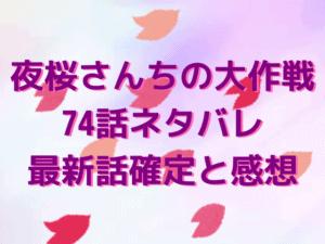 夜桜さんちの大作戦74話ネタバレ最新話確定と感想!種まき計画の全貌判明!四怨VSチャチャでタッグ戦開幕