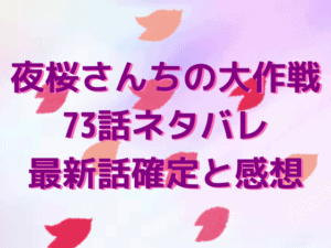 夜桜さんちの大作戦73話ネタバレ最新話確定と感想!瀉血(しゃけつ)で辛三が開花に向き合う!敵の自爆で皮下真の闇が出現