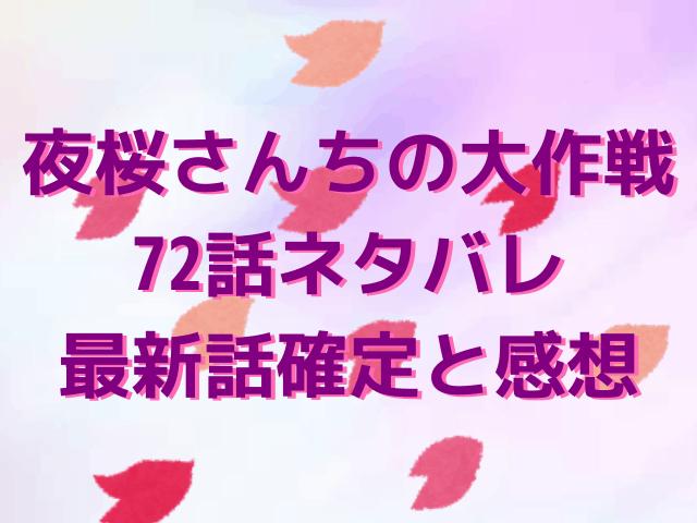夜桜さんちの大作戦72話ネタバレ最新話確定と感想!辛三が開花!新兵器の鬱金の新技を披露