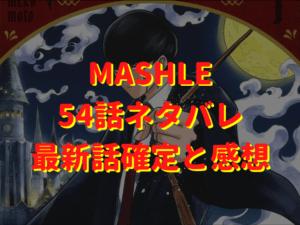 マッシュル-MASHLE-54話ネタバレ最新話確定と感想!マッシュがカルパッチョに勝利!杖で鉄槌を下す!