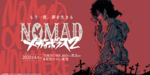 NOMADメガロボクス2のアニメ無料動画見逃し配信を1話~全話視聴する方法まとめ