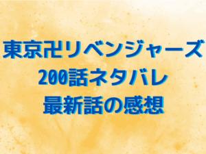 東京卍リベンジャーズ200話ネタバレ最新話確定と感想!マイキーが東卍と決別した理由
