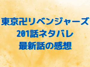 東京卍リベンジャーズ201話ネタバレ最新話確定と感想!12年後のマイキーと再会!三途春千夜がタケミチへ銃を突きつける