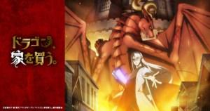 ドラゴン家を買うアニメ無料動画見逃し配信を1話~最終回まで全話視聴できるサブスクまとめ